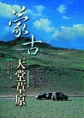 蒙古天堂草原