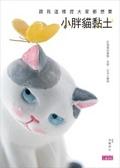 跟我這樣捏大家都想要:小胖貓黏土