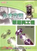 冷凍空調原理與工程