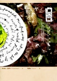 浪費:全球糧食危機解密