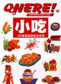 小吃:200家超值美味決定版:2000年度台北城市大玩家