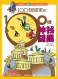 100個國家的100樣神祕謎團