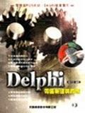 Delphi零售業建構實務:零售業POS系統-Delphi專案實作