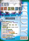 PCDIY 2002電腦選購.組裝.維護
