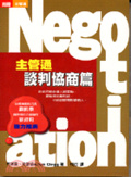 Negotiation:主管通:談判協商篇