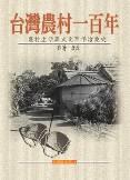 台灣農村一百年:農村生活與文化百年滄桑史