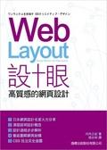 Web Layout設計眼
