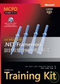 使用Microsoft .NET Framework設計與開發Web應用程式