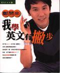 我學英文有撇步
