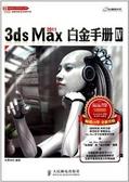 3ds Max 2011白金手册Ⅳ