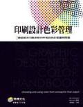 印刷設計色彩管理:徹底解決印刷流程中所有的色彩困擾與問題
