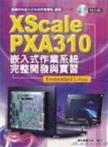 XScale PXA 310嵌入式作業系統完整開發與實習