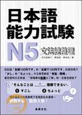 日本語能力試驗:N5文法總整理