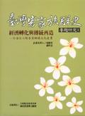 台灣客家族群史-專題研究1-經濟轉化與傳統再造:竹苗臺三線客家鄉鎮文化產業