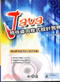 Java物件導向程式設計實務