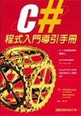 C#程式入門導引手冊