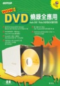 Wow!DVD燒錄全應用:Audio DVD、Photo DVD和XDVD製作攻略