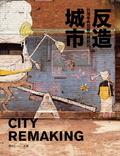反造城市:台灣非典型都市規劃術
