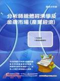 分析師總體經濟學及金融市場(產業經濟)