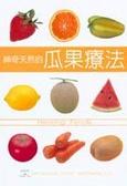 神奇天然的瓜果療法