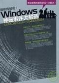 Windows神秘事件大解碼:系統架構.運作原理.全面剖析