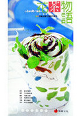花茶物語:109道單品複方調味花草茶