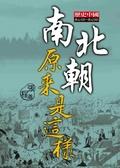 南北朝原來是這樣:歷史中國西元420-西元589