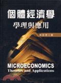 個體經濟學:學理與應用:theories and applications