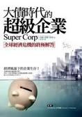 大債時代的超級企業:全球經濟危機的終極解答