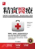精實醫療:以精實方法改善醫療品質、病患安全及員工滿意