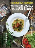 日日料理蔬:名店主廚教你做!豐富感蔬食譜102道