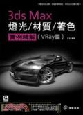 3ds Max燈光/材質/著色/實例精解:Vray篇
