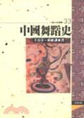 中國舞蹈史