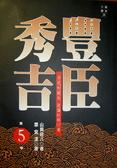 豐臣秀吉第5卷
