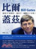 比爾.蓋茲:諦造IT新傳奇-還有下一個數位十年嗎?
