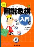 圖說象棋ゲ入門篇コ