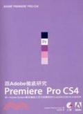 跟Adobe徹底研究Premiere Pro CS4
