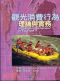 觀光消費行為, Consumer Behaviour in Tourism, 理論與實務