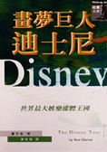 畫夢巨人:迪士尼