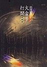 打開火盒子:血友病版畫家蔡宏達抵抗愛滋的故事