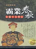 霸業春秋:中國十大帝王