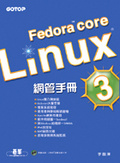 Fedora Core 3 Linux網管手冊