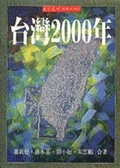 台灣2000年:balancing economic growth and environmental protection