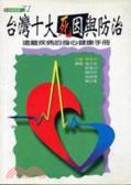 台灣十大死因與防治:遠離疾病的身心健康手冊