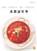 水果嘉年華:好做好學.健康滿點71道創意水果料理