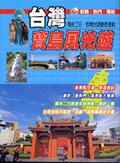 台灣寶島風光遊