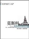 莫斯科:歷史老城市.建築新風格