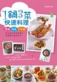 1鍋3菜快速料理:電鍋>烤箱>平底鍋