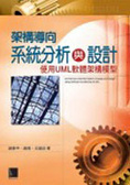 架構導向系統分析與設計:使用UML軟體架構模型