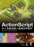 ActionScript多人互動遊戲與虛擬世界製作:跟著專家學習多人互動遊戲製作的概念和技巧